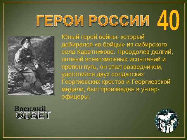 Юный герой войны, который добирался «в бойцы» из сибирского села Каретниково....