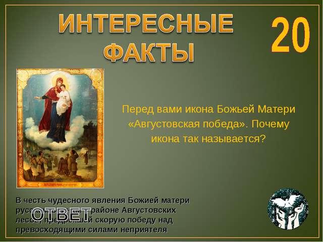 Перед вами икона Божьей Матери «Августовская победа». Почему икона так называ...