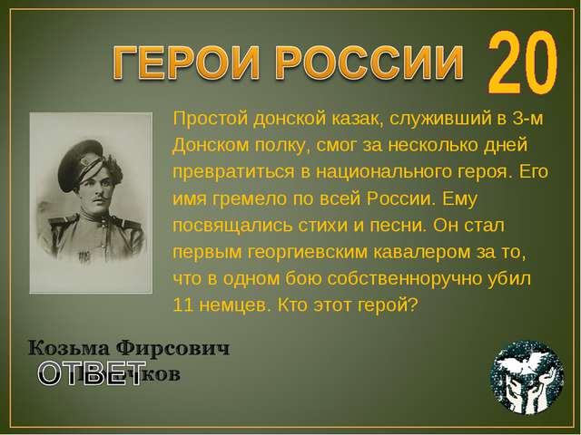 Простой донской казак, служивший в 3-м Донском полку, смог за несколько дней...