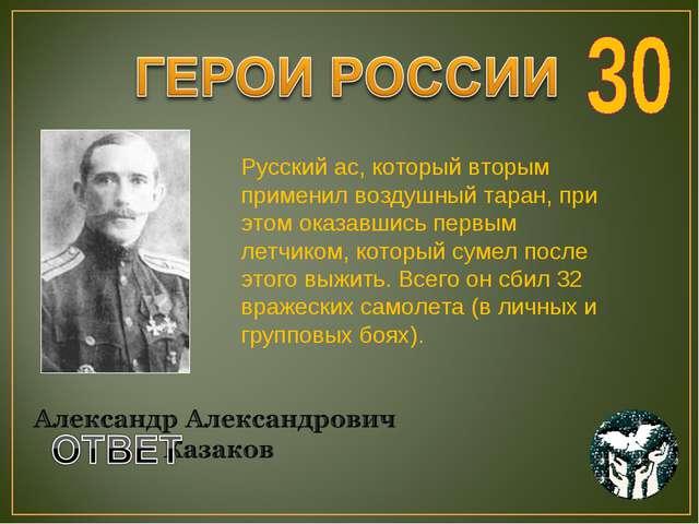 Русский ас, который вторым применил воздушный таран, при этом оказавшись перв...