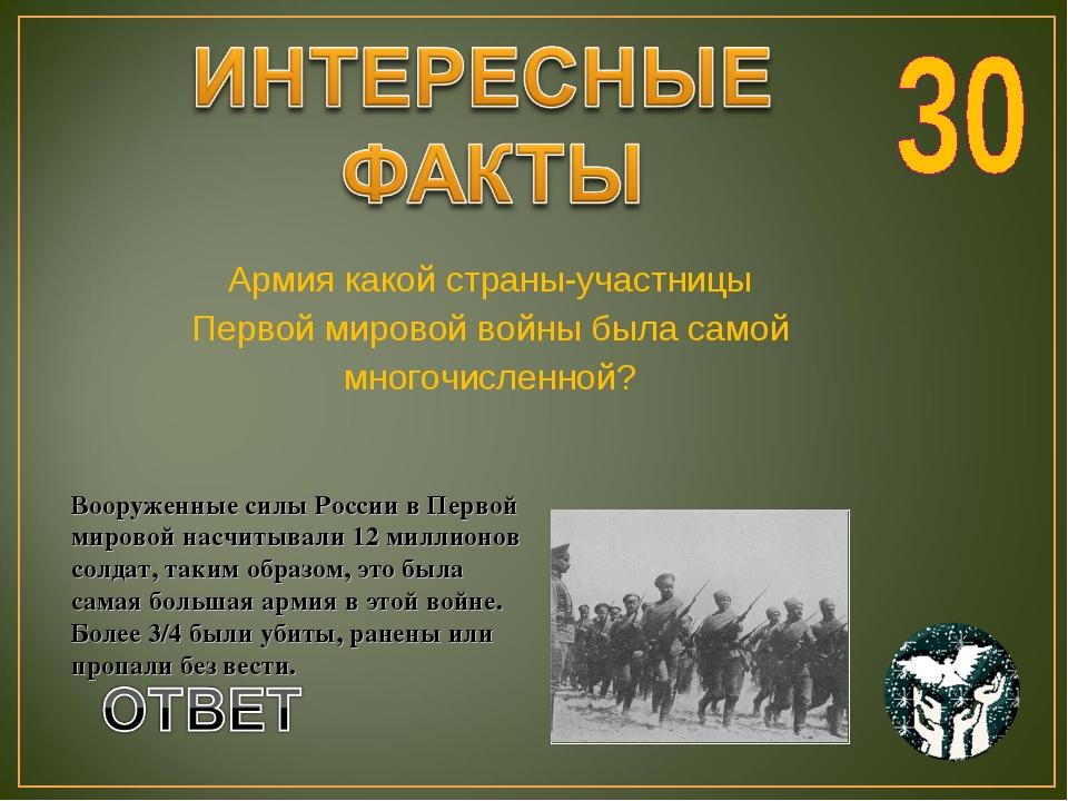 Вооруженные силы России в Первой мировой насчитывали 12 миллионов солдат, так...