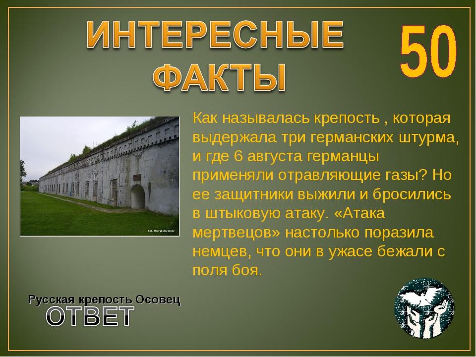 Русская крепость Осовец Как называлась крепость , которая выдержала три герма...