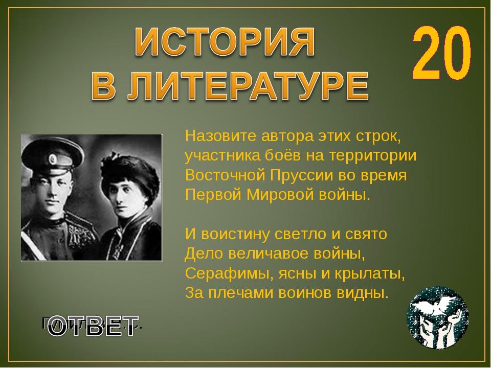 Назовите автора этих строк, участника боёв на территории Восточной Пруссии во...