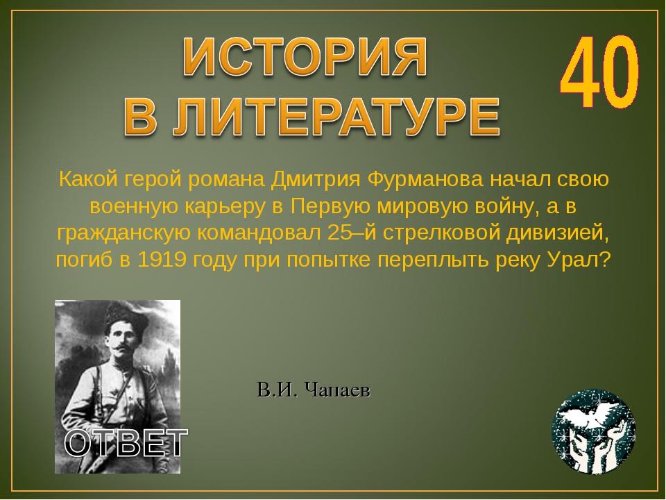 Какой герой романа Дмитрия Фурманова начал свою военную карьеру в Первую миро...