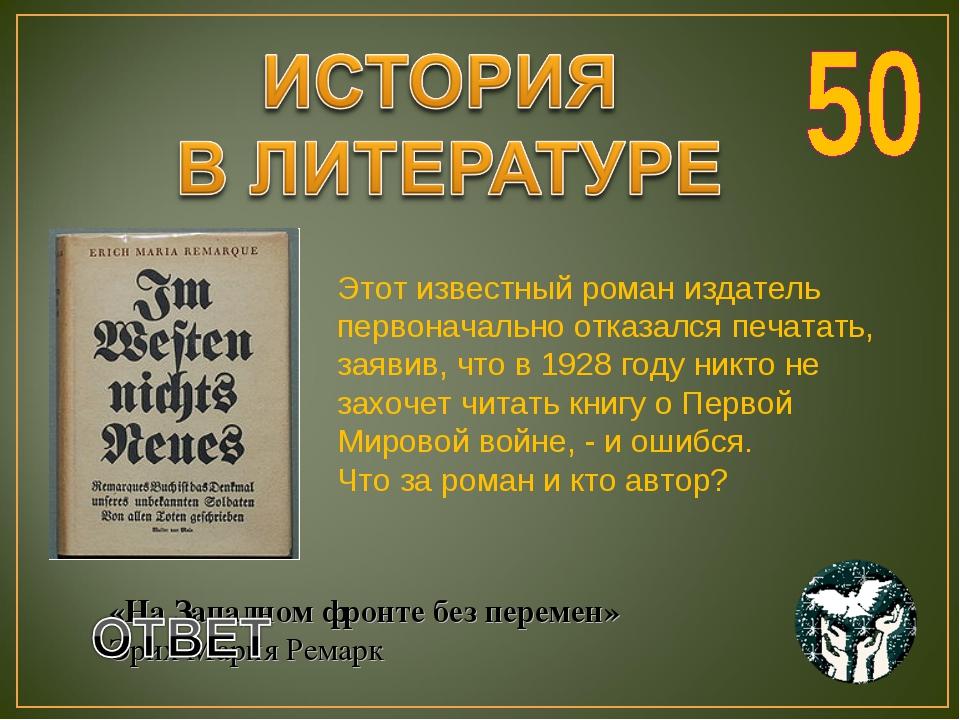 «На Западном фронте без перемен» Эрих Мария Ремарк Этот известный роман изд...