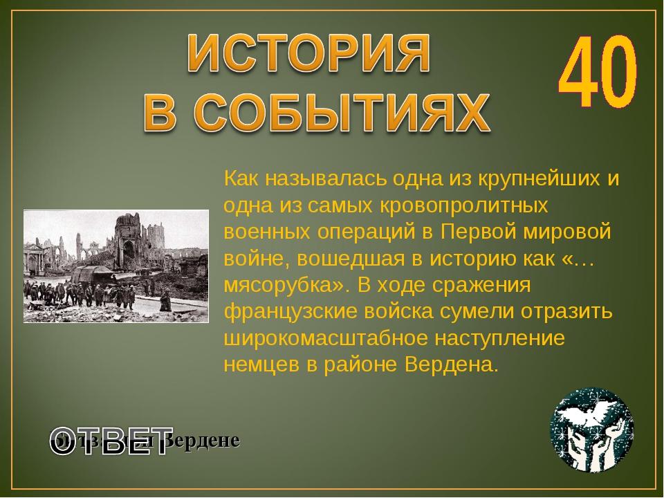 Как называлась одна из крупнейших и одна из самых кровопролитных военных опер...