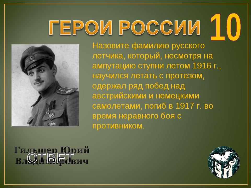 Назовите фамилию русского летчика, который, несмотря на ампутацию ступни лето...