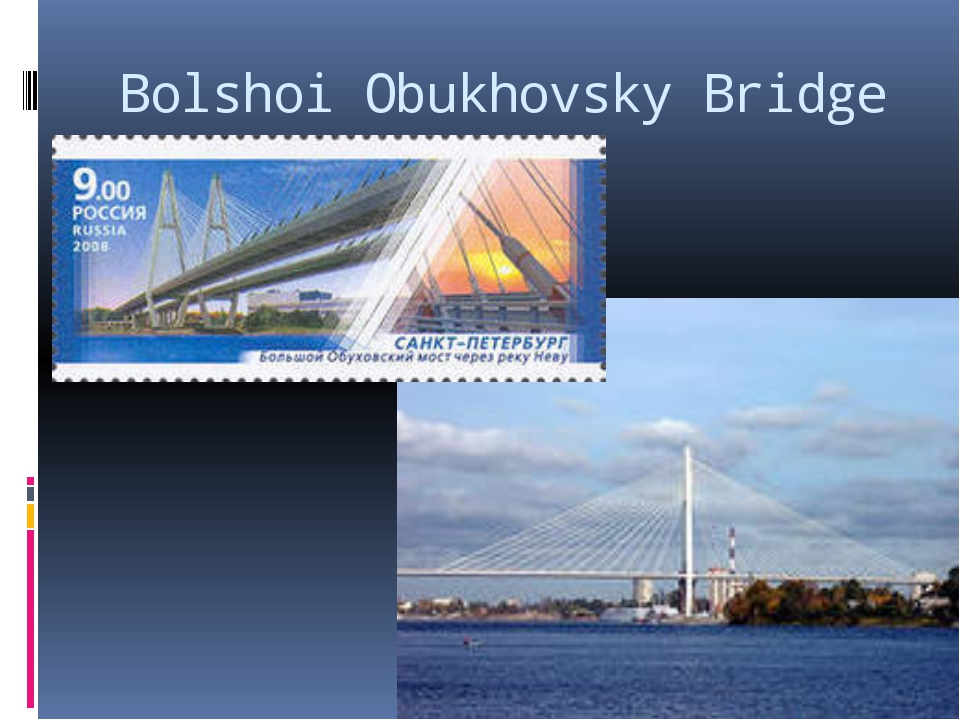 Bolshoi Obukhovsky Bridge