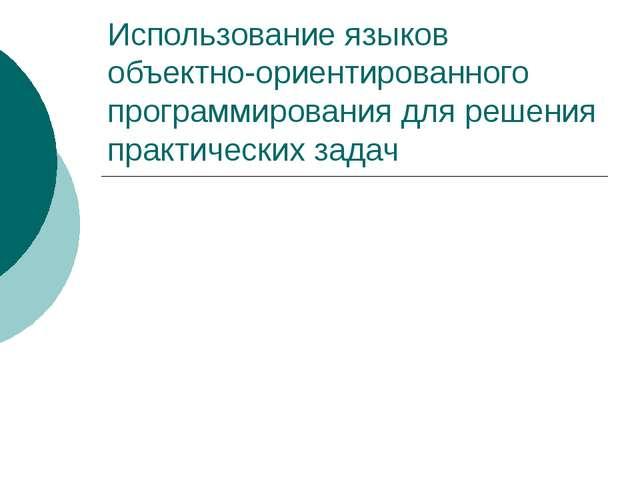 Использование языков объектно-ориентированного программирования для решения п...