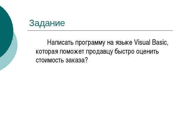 Задание Написать программу на языке Visual Basic, которая поможет продавцу...