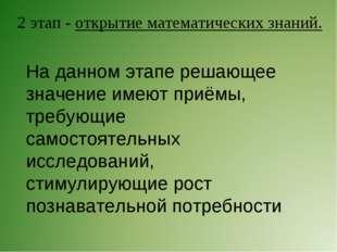 2 этап - открытие математических знаний. На данном этапе решающее значени