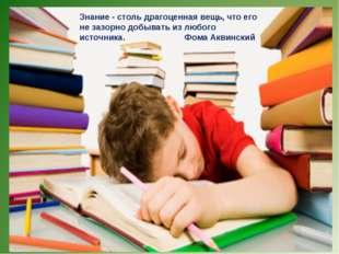 Знание - столь драгоценная вещь, что его не зазорно добывать из любого источн