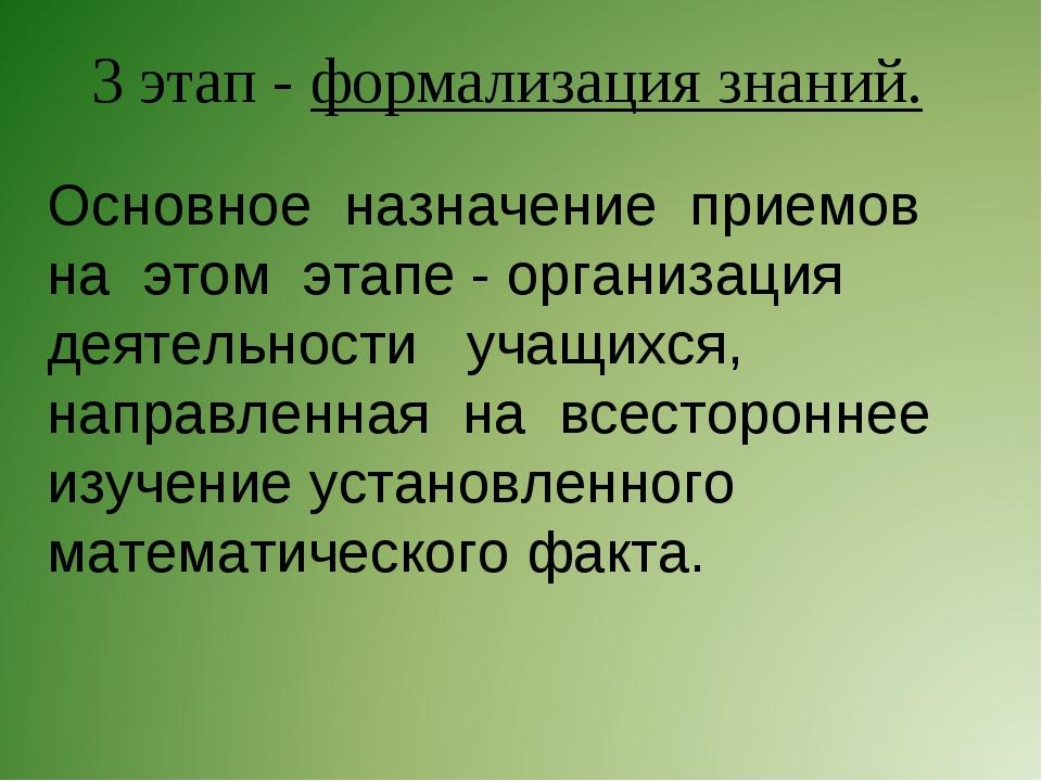 3 этап - формализация знаний. Основное назначение приемов на этом этапе...