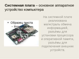 Системная плата – основное аппаратное устройство компьютера На системной плат