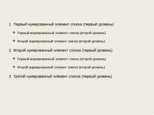 Первый нумерованный элемент списка (первый уровень) Первый маркированный элем