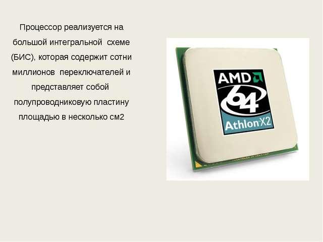 Процессор реализуется на большой интегральной схеме (БИС), которая содержит с...