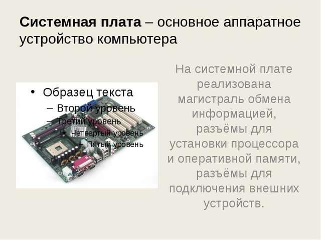 Системная плата – основное аппаратное устройство компьютера На системной плат...