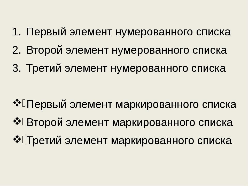 Первый элемент нумерованного списка Второй элемент нумерованного списка Трети...