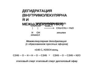 Установите соответствие между исходными веществами и продуктами реакции: 1.