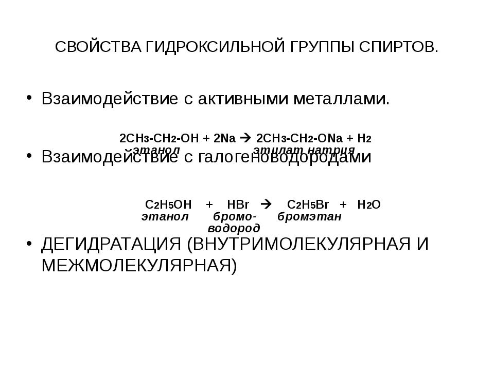 Окисление спирта до альдегида в пробирке CH3CH2–OH + CuO → CH3CH=O + Cu + H2...