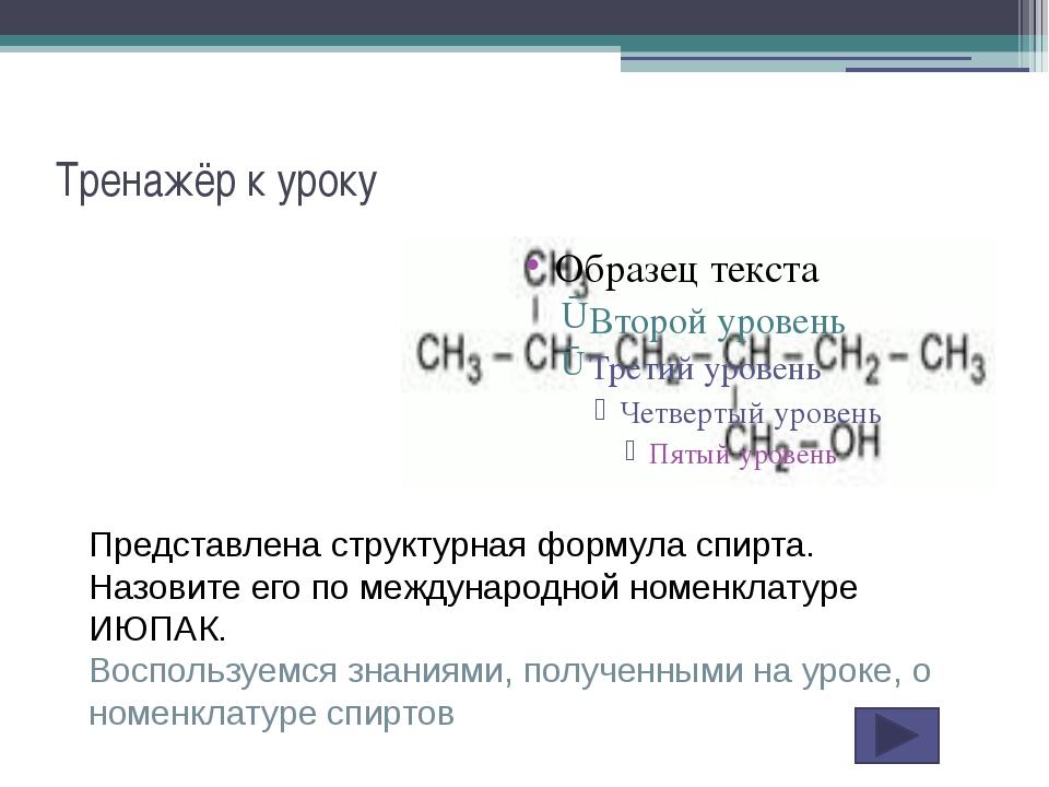 Тренажёр к уроку Представлена структурная формула спирта. Назовите его по м...