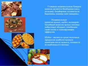 Главным национальным блюдом казахов являетсябешбармак(пять пальцев). Бешба