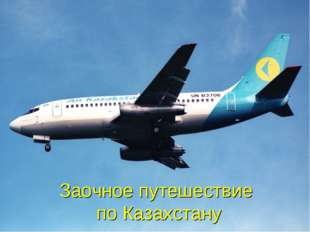 Заочное путешествие по Казахстану