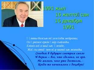 1991 жыл 16 желтоқсан 16 декабря 1991 Құтты болсын тәуелсіздік мейрамы, Ол әр