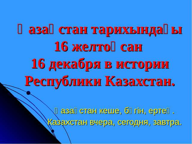 Қазақстан тарихындағы 16 желтоқсан 16 декабря в истории Республики Казахстан...