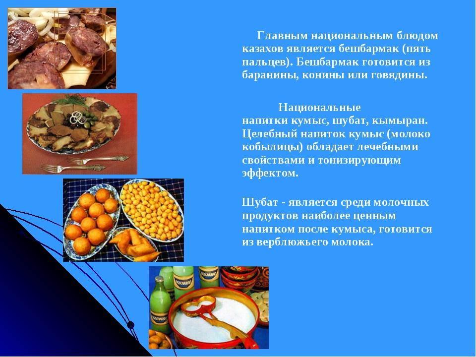 Главным национальным блюдом казахов являетсябешбармак(пять пальцев). Бешба...