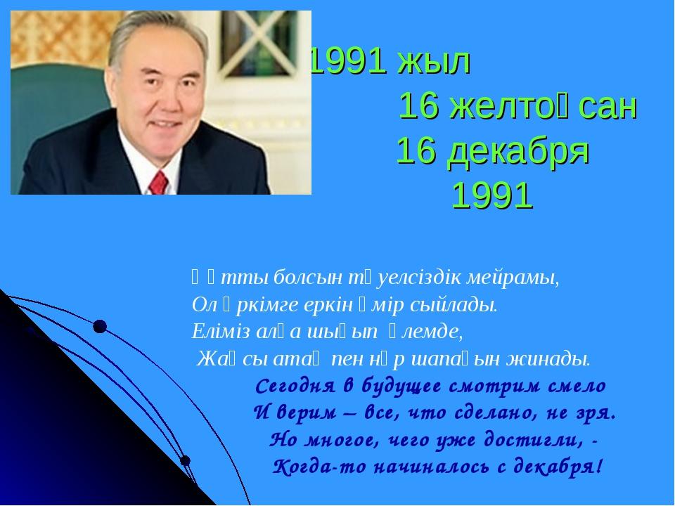 1991 жыл 16 желтоқсан 16 декабря 1991 Құтты болсын тәуелсіздік мейрамы, Ол әр...