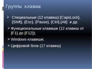 Группы клавиш Специальные (12 клавиш):{CapsLock}, {Shift}, {Esc}, {Pause}, {C
