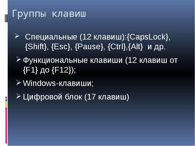 Группы клавиш Специальные (12 клавиш):{CapsLock}, {Shift}, {Esc}, {Pause}, {C...