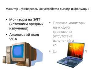 Монитор – универсальное устройство вывода информации Мониторы на ЭЛТ (источни