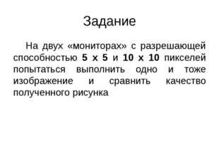 Задание На двух «мониторах» с разрешающей способностью 5 х 5 и 10 х 10 пиксе