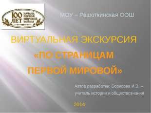 2014 «ПО СТРАНИЦАМ ПЕРВОЙ МИРОВОЙ» ВИРТУАЛЬНАЯ ЭКСКУРСИЯ МОУ – Решоткинская О