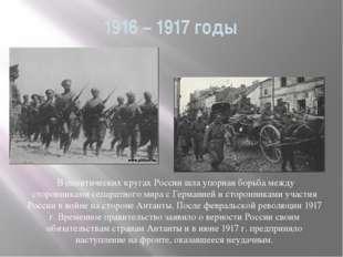 1916 – 1917 годы В политических кругах России шла упорная борьба между сторон