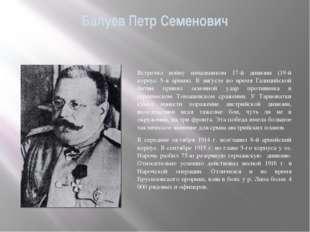 Балуев Петр Семенович Встретил войну начальником 17-й дивизии (19-й корпус 5-