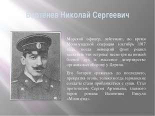 Бартенев Николай Сергеевич Морской офицер, лейтенант, во время Моонзундской о