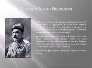Деникин Антон Иванович Войну начал в качестве генерал-квартирмейстера 8-й арм