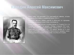 Каледин Алексей Максимович Начал войну как начальник 12-й кавалерийской дивиз