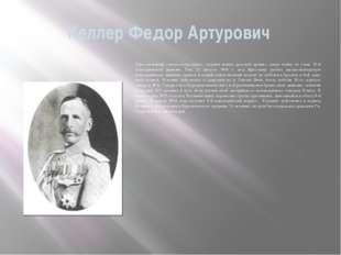 Келлер Федор Артурович Прославленный генерал-кавалерист, «первая шашка русско
