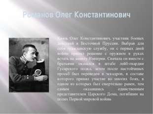 Романов Олег Константинович Князь Олег Константинович, участник боевых действ
