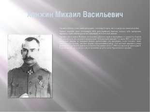 Ханжин Михаил Васильевич Проявил себя как талантливый артиллерист, командир б