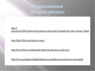 Использованные Интернет-ресурсы http://topwar.ru/22065-dorevolyucionnaya-ross