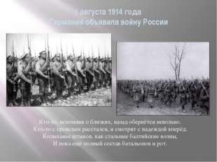 1 августа 1914 года Германия объявила войну России Кто-то, вспомнив о близких