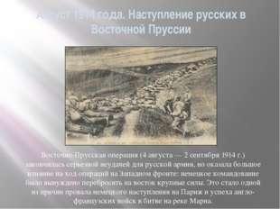 Август 1914 года. Наступление русских в Восточной Пруссии Восточно-Прусская о