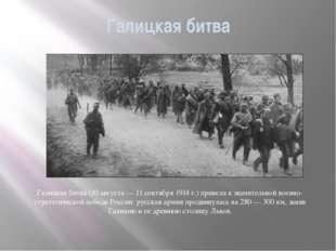 Галицкая битва Галицкая битва (10 августа — 11 сентября 1914 г.) привела к зн