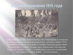 Весенняя компания 1915 года Центр тяжести в войне переместился на Восточный ф