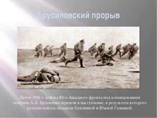 Брусиловский прорыв Летом 1916 г. войска Юго-Западного фронта под командовани